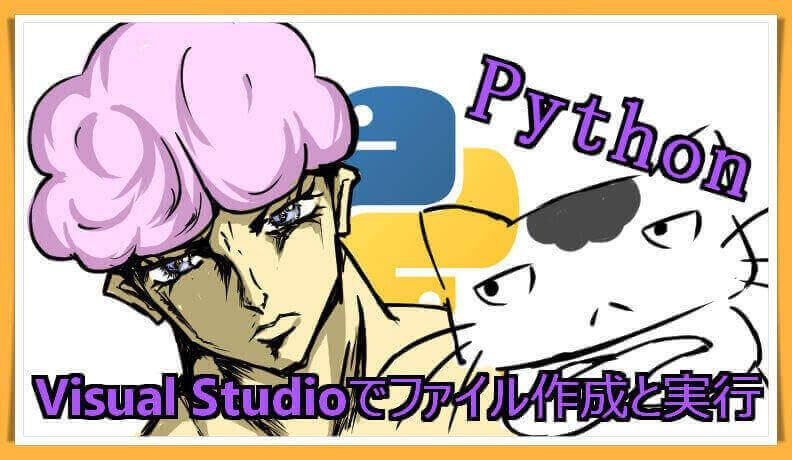 VisualStudioでPythonのファイル作成と実行