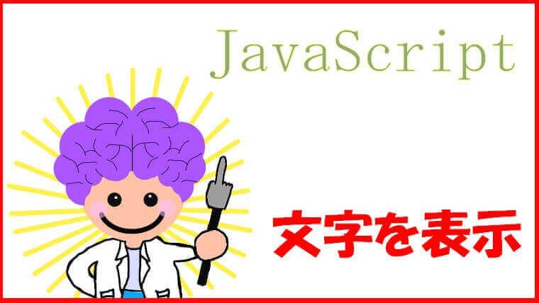 JavaScriptで文字を出力