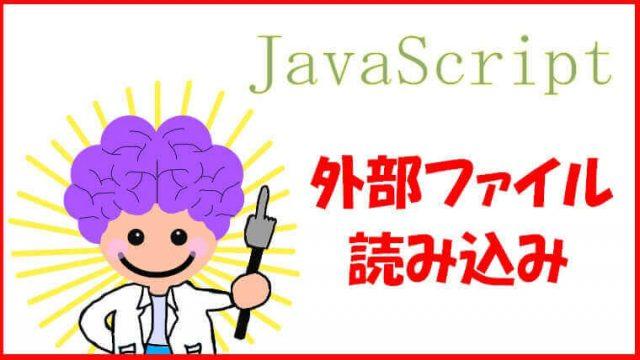 外部のJavaScriptファイルを読み込む方法