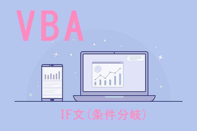 VBAでIF文