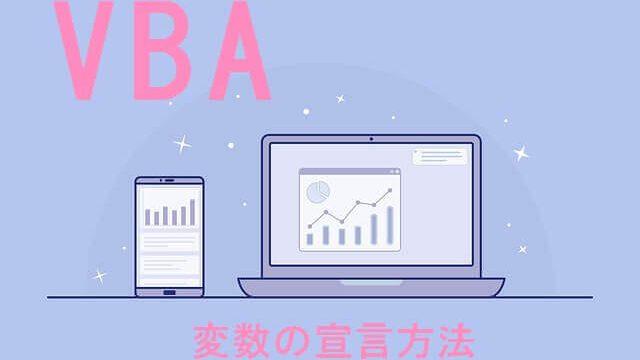 VBAで変数の宣言