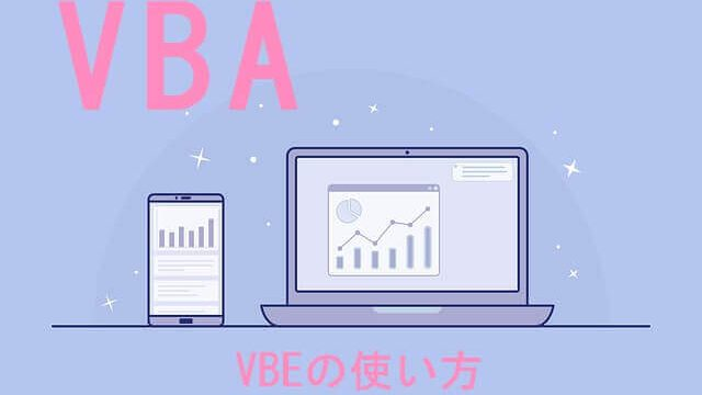 VBEの使い方