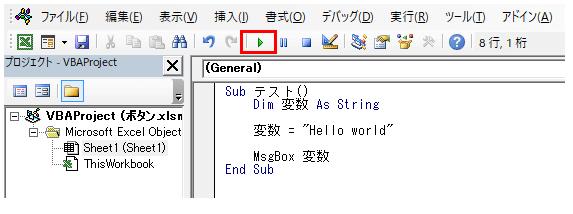 vbeでプログラムを実行