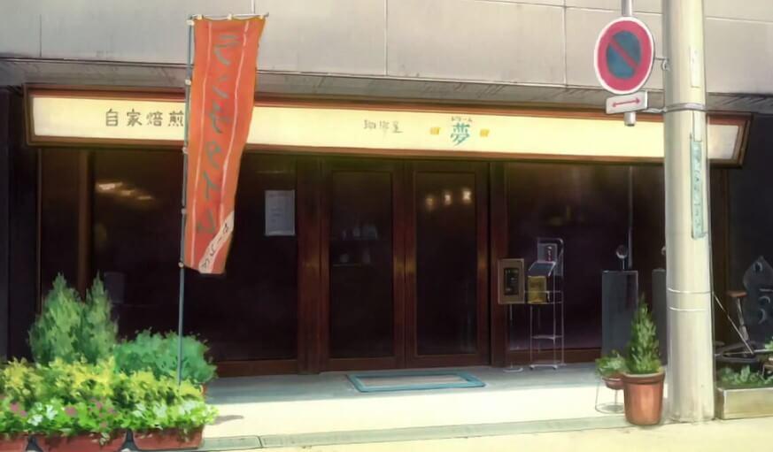 ハルヒの聖地 喫茶店ドリーム